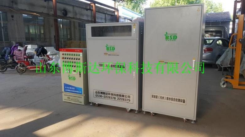 重庆中学实验室废水综合处理设备