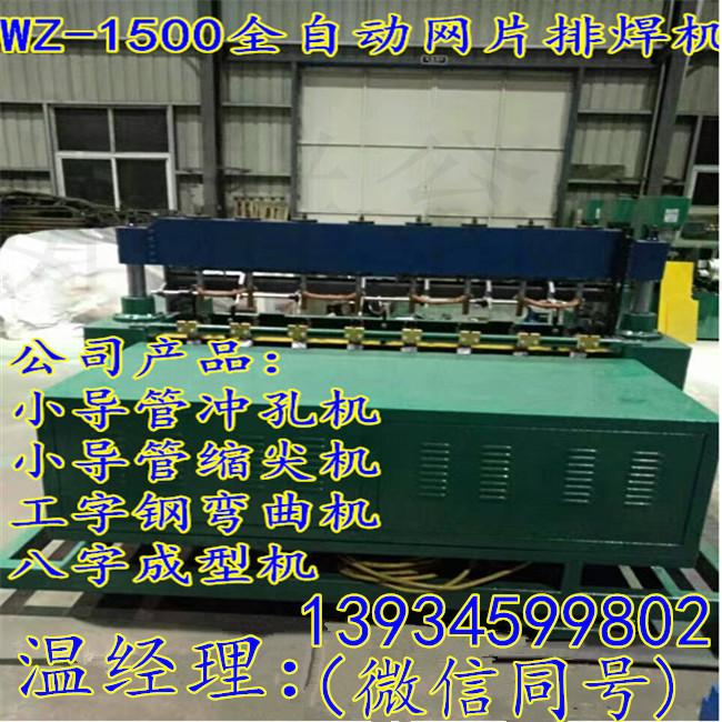 wz-1500安县重型煤矿钢筋网焊网多少钱