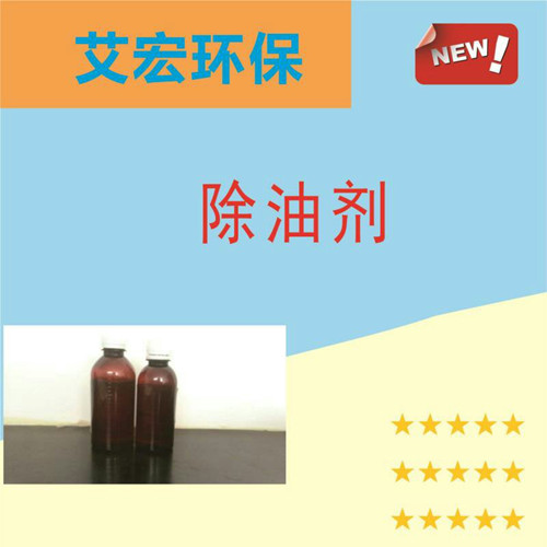除油剂专业供应商艾宏环保材料-辽宁除油剂