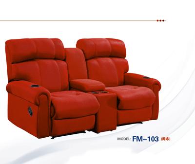 富美影院椅FM-103