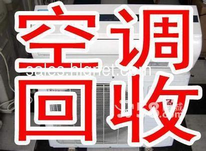 金桥空调回收、浦东空调回收、曹路回收空调、唐镇空调回收