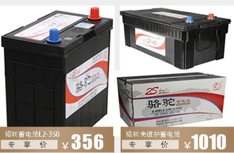 许昌漯河骆驼蓄电池骆驼电瓶多少钱