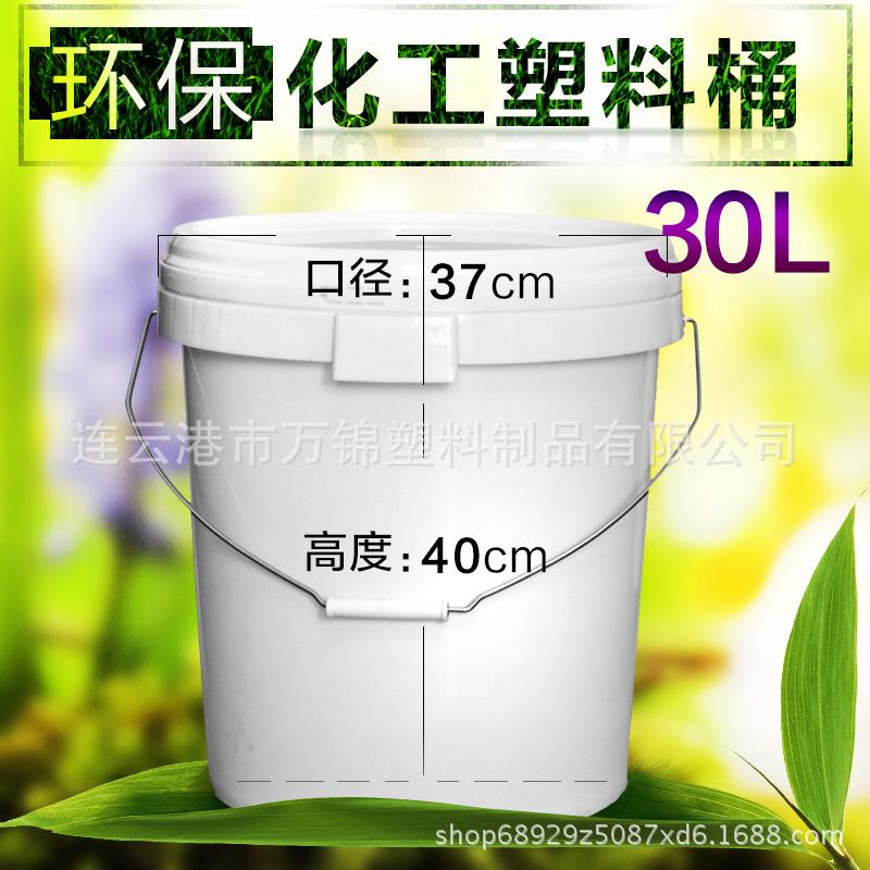 30公斤塑料桶(30L