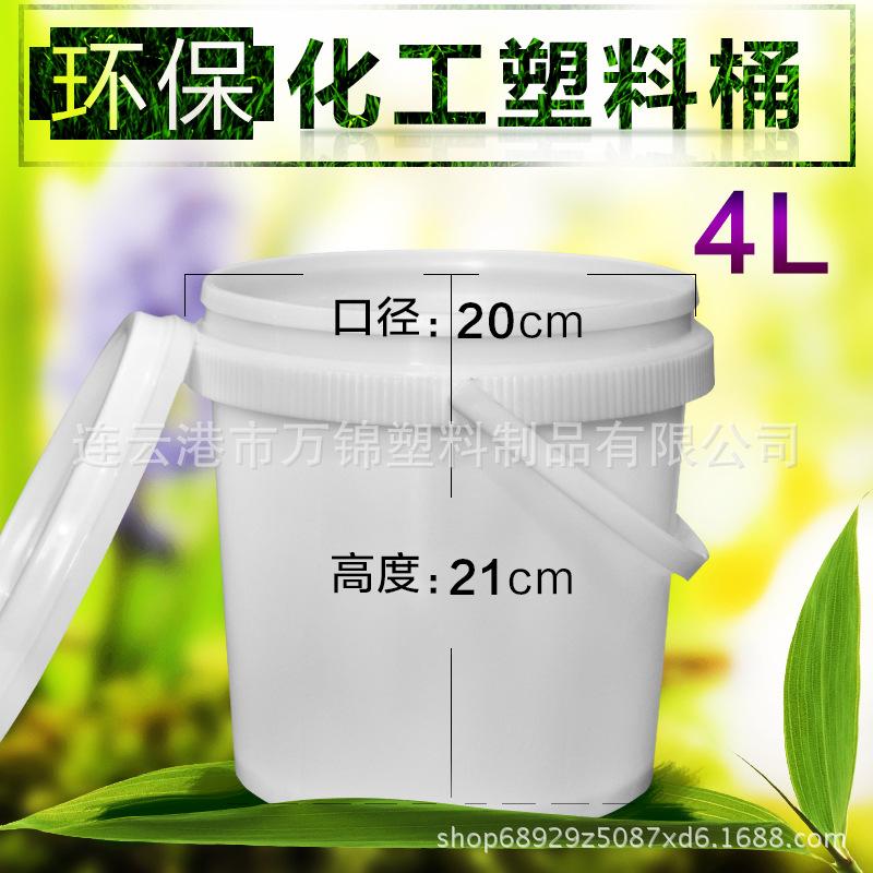 4公斤塑料桶(4L