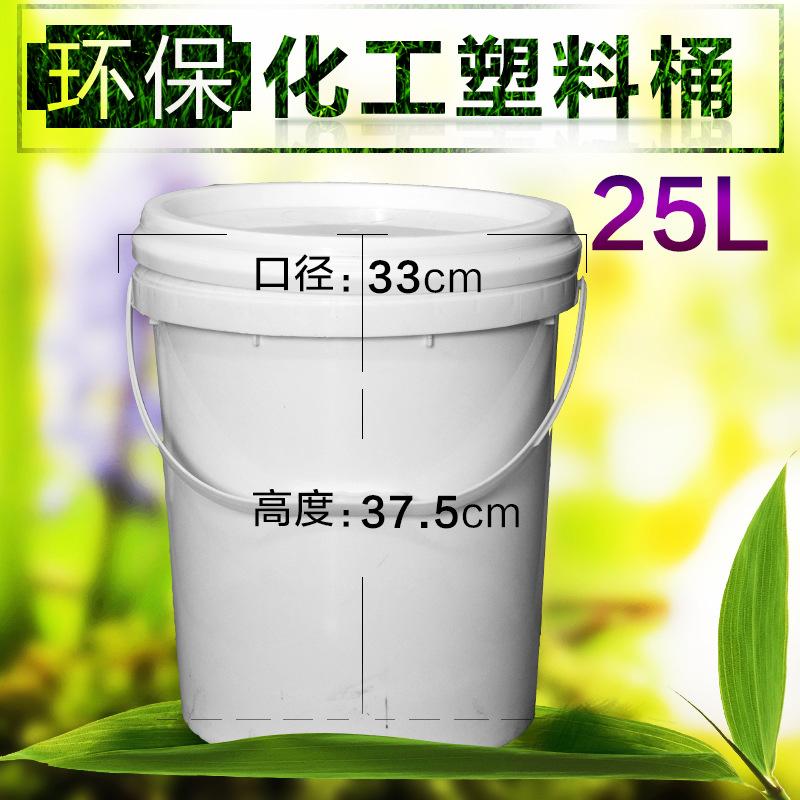 25公斤塑料桶(25L