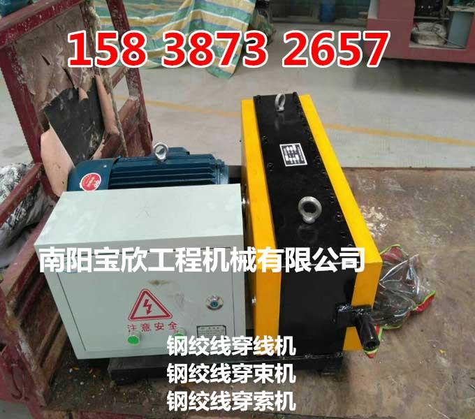 武穴自动钢绞线穿束机北京赛车官网看点