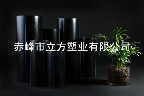 赤峰PE非开挖管/赤峰牧原集团塑料管材采购指定厂家
