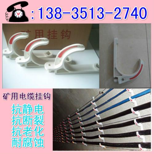 70型电缆挂钩-巴中优质电缆挂钩