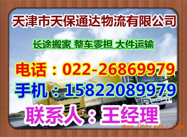 临颍县诚信专线、天津到临颍县物流公司15822089979