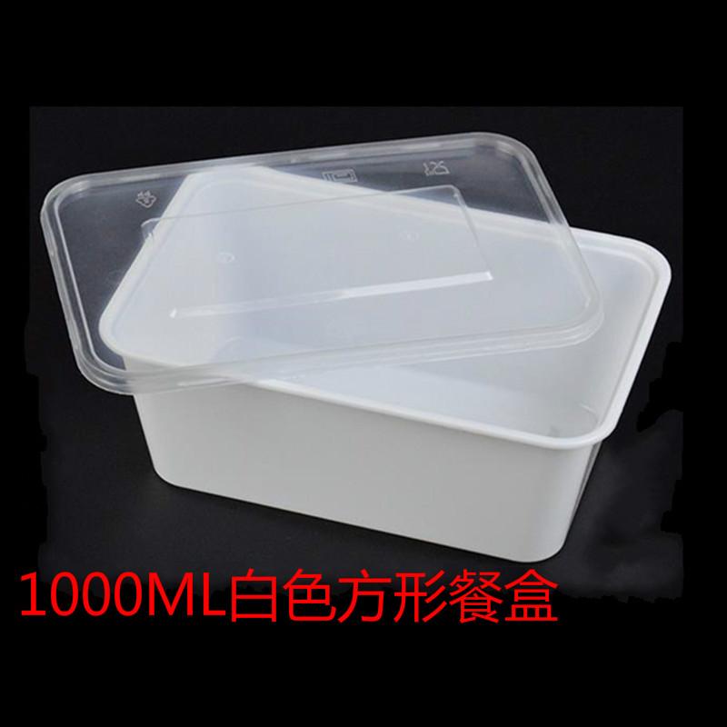 方1000ML白色打包盒/白色外卖盒青青青免费视频在线直销