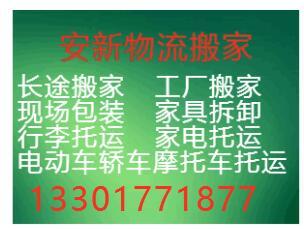 上海到宁波搬家公司行李托运