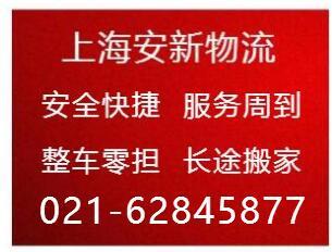上海到海原县专线直达货运公司