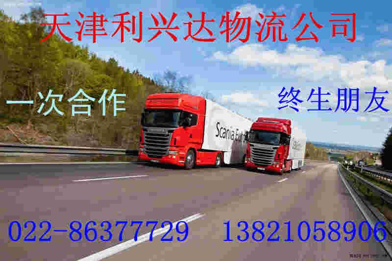 天津东丽到江苏南通通州物流货运
