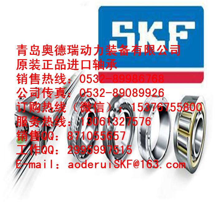 7018ACD/P4ADBB进口SKF轴承知识