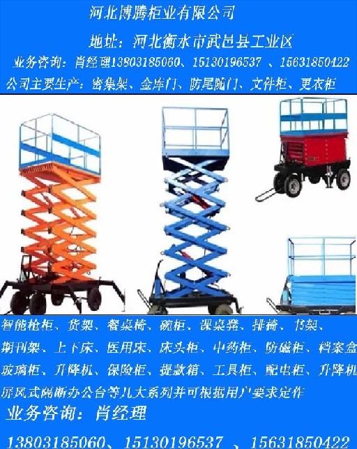 北京档案密集柜 档案密集柜厂家