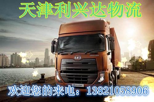 天津东丽到黑龙江齐齐哈尔物流货运公司