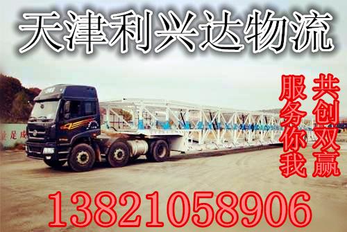 天津武清到深圳物流公司利兴达15692212311
