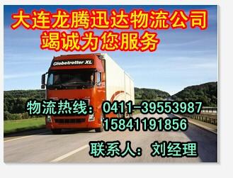 大连到东莞货运公司0411-86421709金发地货运