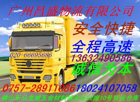 劲爆双十一有中山到三门峡陕县货运公司专线直达县市求购