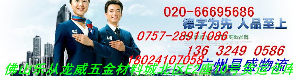 乐从专线直达到衢州衢江区货运公司专业调车