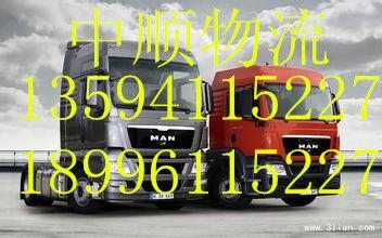 宜宾到浙江物流公司13594115227回程车