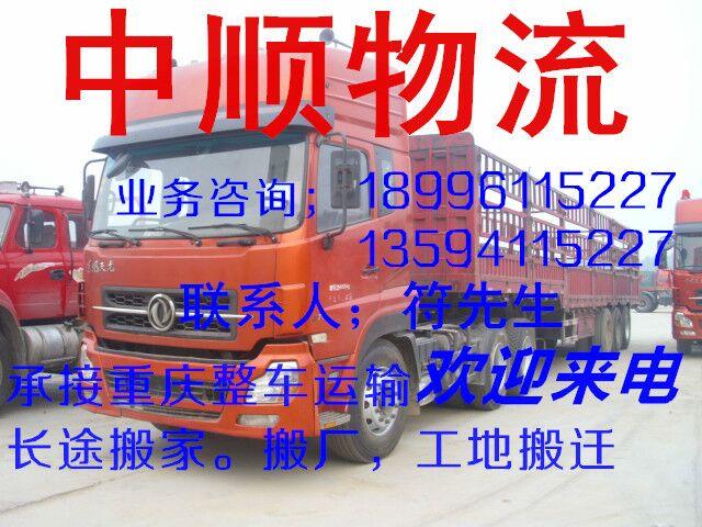 宜宾到杭州货运公司15683793338返空车