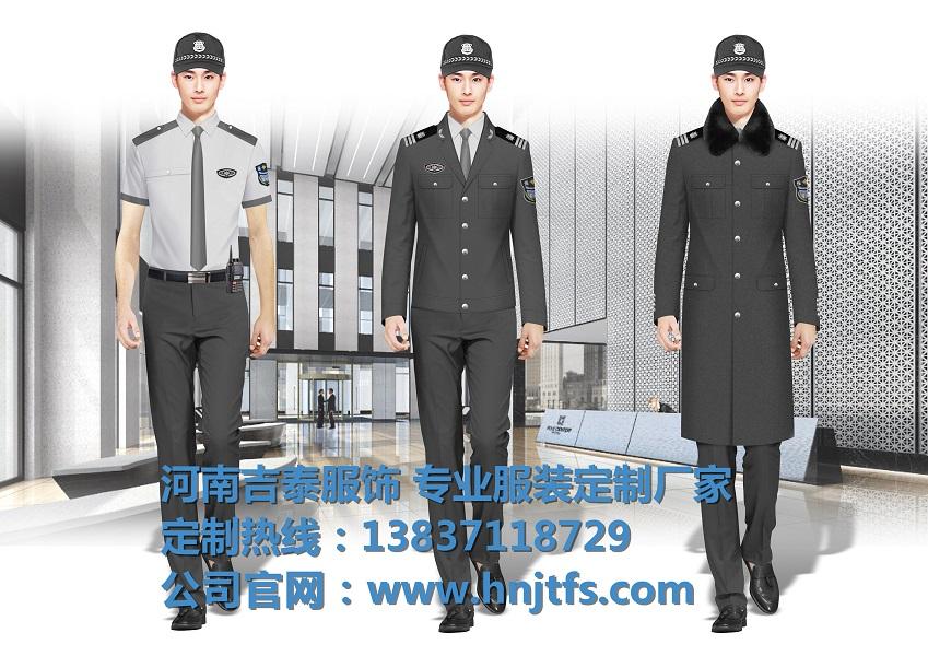 郑州保安服定做