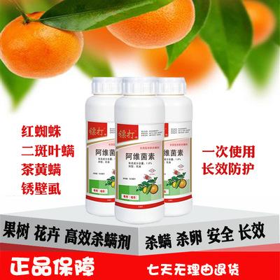 专业杀柑橘抗性红蜘蛛 专杀高抗螨高效持久 镖打杀螨剂、杀柑橘红蜘蛛就靠它