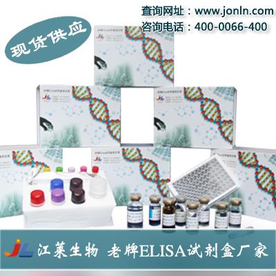 转化生长因子受体1ELISA检测试剂盒江莱厂家报价