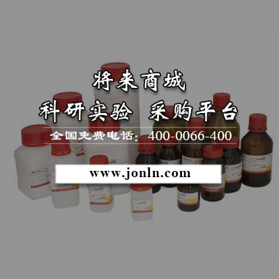 采购CAS:78788-60-0实验化工原料来将来试剂