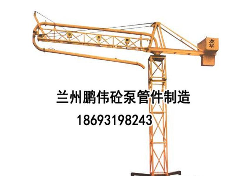 兰州鹏伟砼泵管件新款的布料机出售-银川布料机