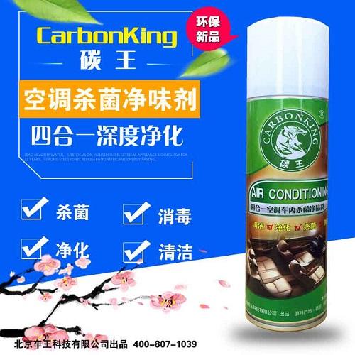 北京碳王CarbonKing空调车内杀菌净味剂
