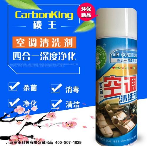 碳王CarbonKing汽车空调清洗剂