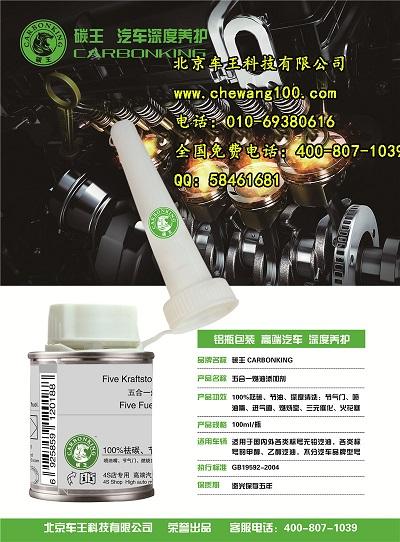 厂家直销碳王CarbonKing#1745合1燃油宝燃油添加剂