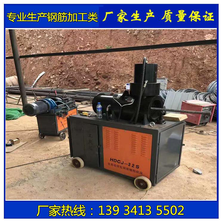 广东珠海全自动快速钢筋冷镦机出厂价