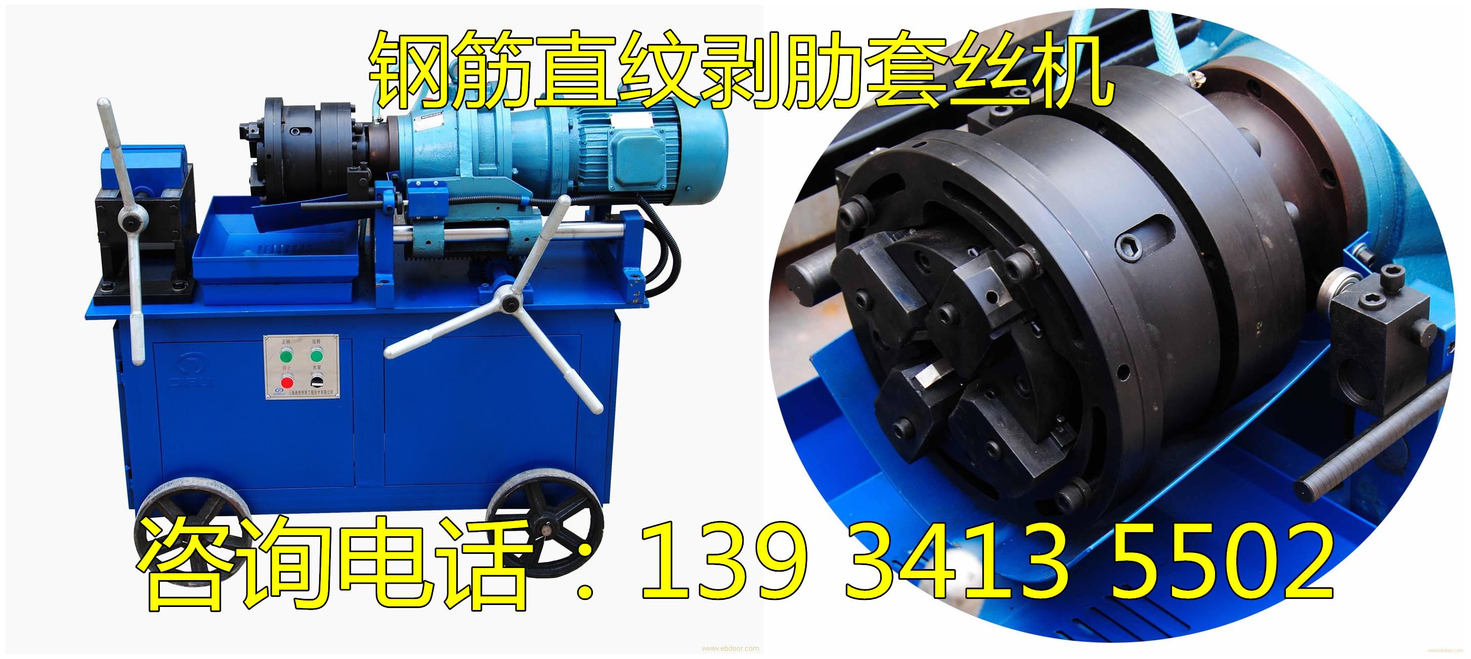 黑龙江双鸭山钢筋头加粗机生产厂家