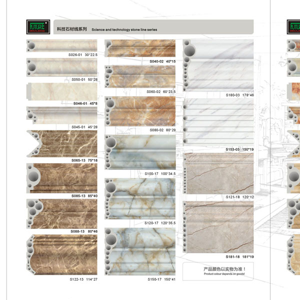 石塑线条仿大理石8公分、人造大理石面板、新型建材外墙板
