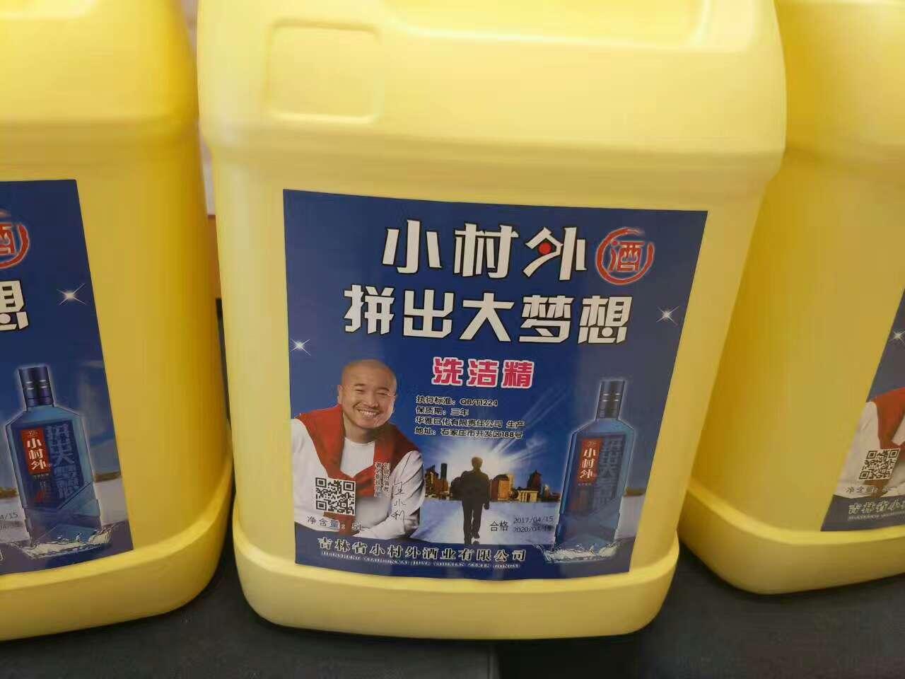 做工精美的洗洁精在德州火热畅销哈尔滨洗洁精直销