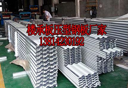 保山YX51-226-678楼承板厂家价格供应