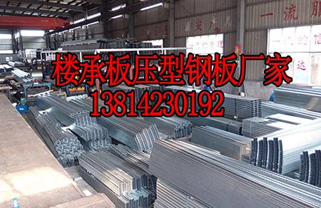 湛江YX75-230-690楼承板厂家价格供应