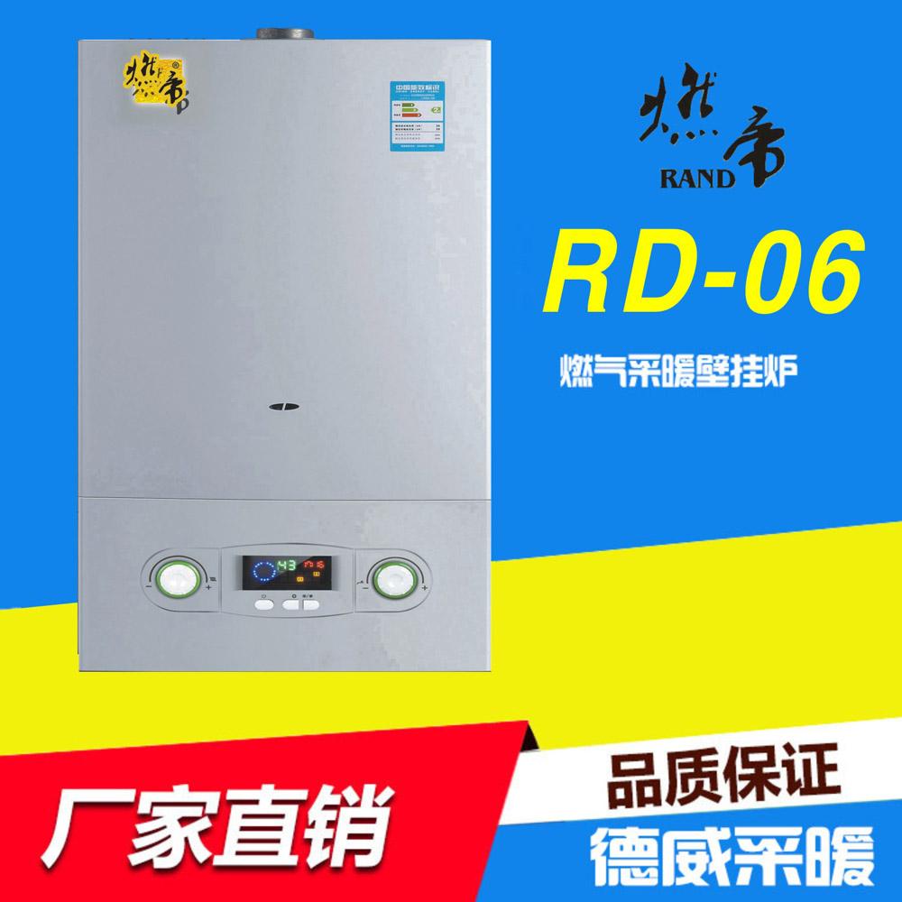 壁挂炉RD-01
