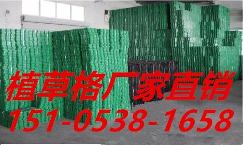 欢迎光临营口护坡植草格vinbet浩博官方下载实业有限公司15105381658欢迎您营口