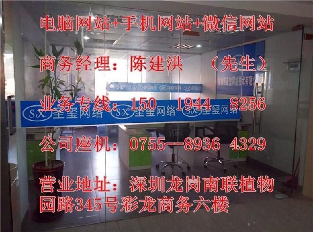 罗湖专业seo优化公司、推广按天收费:15019448256