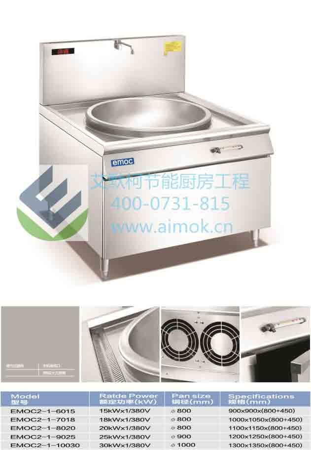 长沙艾默柯节能厨具设备厂
