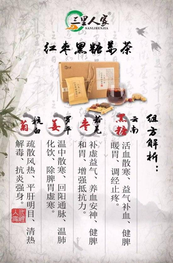 秦皇岛合理的红枣黑糖姜茶批售-河北红枣黑糖姜茶