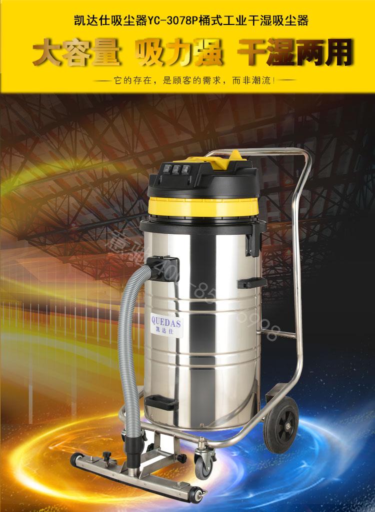 湖北工业集尘器销售厂家  凯达仕YC-3078P
