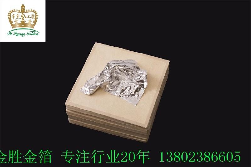 口碑好的纯银箔纸专业报价、出售银箔、纯银箔、纯银箔生产厂家、纯银箔纸