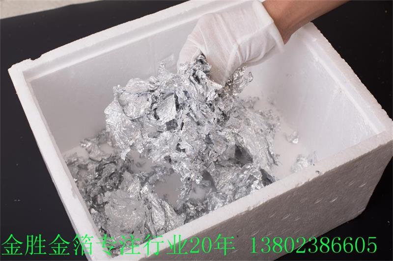 【厂家直销】东莞品质好的碎银箔