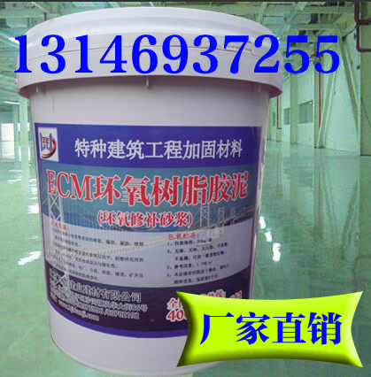 环氧树脂修补砂浆聊城临清批发市场18800199473