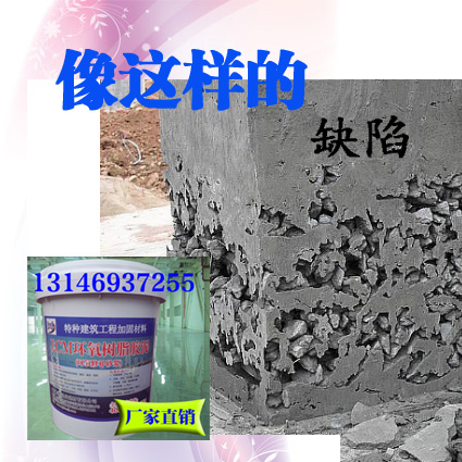 环氧树脂修补砂浆太原万柏林区哪里有卖13146937255